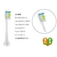 Philips ソニケア 電動歯ブラシ ダイヤモンドクリーン ほぼすべての本体に適合!  ソニッケア...