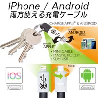 iPhone(Lightning端子)もAndroid(microUSB端子)のどちらでも使用出来る...