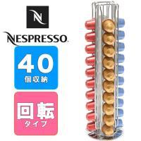 Wincle CapStandはネスプレッソ専用のカプセルホルダーで、ネスプレッソの箱4つ分40個の...