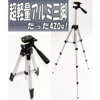 超軽量アルミ三脚  らくらく持ち運べる超軽量420gアルミ三脚! 一眼レフ、デジタルカメラ、ビデオカ...
