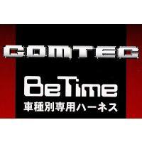 ※車種別適合表はCOMTECコムテックメーカーホームページをご覧下さい。