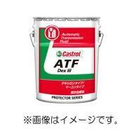 Castrolカストロール ATF DEX3 1L