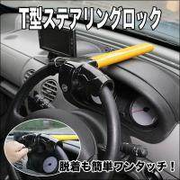 【安心のツーロック】 T型ステアリングロック   ○ハンドルを直接固定し、エンジンがかかっても走れま...