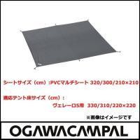 小川キャンパル PVCマルチシート ヴェレーロ5用  シートサイズ(cm):320/300/210×...