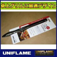 ユニフレーム UNIFLAME ユニセラトング 615164