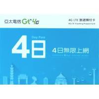 台湾にて4G LTE高速データ通信(*一部地域にて3G通信)無制限利用プリペイドSIMカードです。 ...