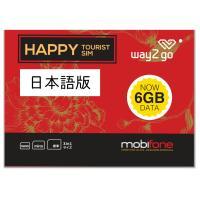 mobifone ベトナム プリペイドSIM 4G・3Gデータ通信6GB 無料通話つき
