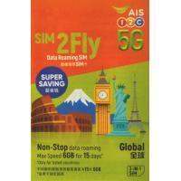 SIM2Fly ヨーロッパ周遊・アジア周遊 プリペイドSIM 15日 4G・3Gデータ通信無制限 ※日本でも利用可能