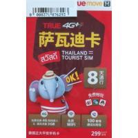 ・タイにて7日間4Gまたは3Gデータ通信が使い放題で利用できるプリペイドSIMカードです。追加料金は...
