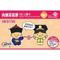 4G高速データ通信 容量2GB 中国本土31省と香港で8日利用可能 プリペイドSIM