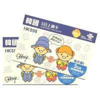 【お得な2枚セット】【China Unicom】お買い得!韓国 5日 データ容量3GB プリペイドSIMカード