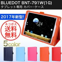 wisers BLUEDOT BNT-791W(1G) BNT-791W(2G) 7.9インチ タブ...