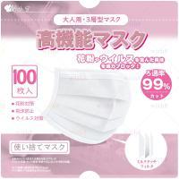 【再入荷】マスク 在庫有り 使い捨て 100枚入 中国製造 3-4営業日出荷後約10日前後届く 花粉 風邪 予防 飛沫防止 PM2.5対応 不織布 三層構造