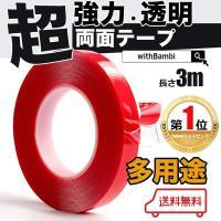 強力 両面テープ 透明 ドアバ...