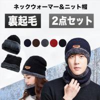 帽子 ネックウォーマー 2点セット 裏起毛 マフラー メンズ レディース 男女兼用 スキー スノーボード ファッション小物