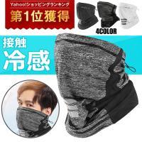 冷感マスク 涼感マスク フェイスマスク フェイスカバー ネックガード 洗える 夏用 UVカット 冷感 水洗い可能 スポーツマスク 紫外線対策 ひんやり 在庫あり