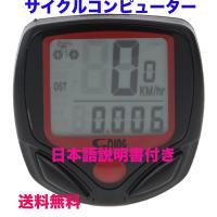 サイクルメーター スピードメーター 機能自転車LCD  サイクルコンピューター 走行距離計 走行時間計