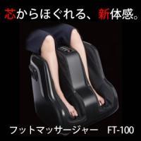 【商品名】フットマッサージャー FT-100 【寸法(約)】 通常: 幅 約 500×奥行 約 46...