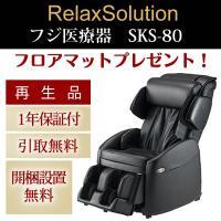 【商品名】マッサージチェア SKS-80 【リクライニング角度(約)】117〜158度 【張り地】P...