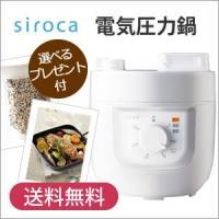 シロカ siroca 電気圧力鍋 SP-A111-W  ホワイト 材料を入れて、タイマーを回すだけ、...