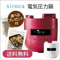 シロカ siroca 電気圧力鍋 SP-D131  ホワイト/ レッド 材料を入れて、タイマーを回す...