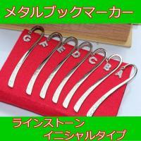 金属製 シルバー ブックマーカー イニシャルモチーフタイプ  ヘッドのアルファベットモチーフはライン...