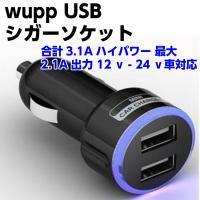 USB シガーソケット  増設用 2連2ポート ブラック  (合計3.1Aハイパワー 最大2.1A出...