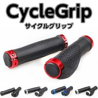 サイクル自転車用ハンドルグリップ/左右1組セット、 グリップ力を高める!しっかりフィット感   【色...