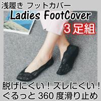 フットカバー 脱げにくい 3足 セット 薄手 超淺 レディース カバーソックス ソックス 靴下 送料無料