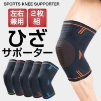【タイムセール】ひざ サポーター 2枚組 スポーツ 膝 痛 軽減 予防 保護 ニーサポーター 送料無料