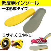 低反発素材を使用したソフトクッションインソール。  立ち仕事、外歩きの多い方、底の薄い靴をご利用など...