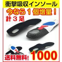 足裏サポート 衝撃吸収インソール 靴の中敷き  超お買得 3足セット!!  メンズ用サイズ(大)とレ...