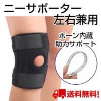 ニーサポーター 膝の痛み オスグッド対策   成長痛や疲労月蓄積などによる膝の痛み緩和に  マジック...