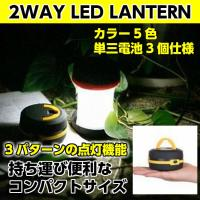 LED ランタン ライト 懐中電灯 コンパクトサイズ  電池式 アウトドア キャンプなどに  3WA...