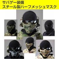 【サバゲー装備】  スチール製ハーフメッシュフェイスマスク  無地タイプ 3カラー、迷彩タイプ、3カ...