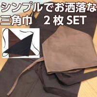 シンプルな三角巾2枚セット。  シンプルでおしゃれな三角巾。 しっかりと作りこんでおります。 キッチ...