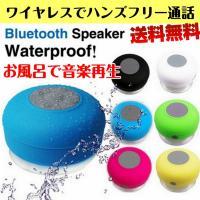 防水 ワイヤレス スピーカー  Bluetooth対応のiphoneやスマホに接続して かんたんに音...