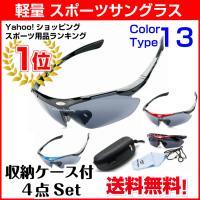 サングラス メンズ 偏光 紫外線カット スポーツサングラス 収納ケース付 偏光レンズ アウトドア ゴルフ 野球 ランニング 送料無料