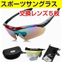軽量スポーツサングラス 交換5枚レンズ フルオプション仕様  度付きレンズ対応  当店の一番人気サン...
