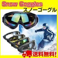 スノボー ゴーグル スキー 軽量 コンパクト 大人から 女性 ジュニアまで  送料無料 スキー用品 スノーボードグッズ