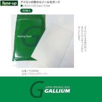 アイロンの熱からソールをガード  ・メーカー: GALLIUM ・品名: ワクシングペーパー 50枚...