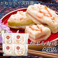 藩政時代、加賀百万石前田家のお家料理として珍重されていました。 古都金沢のお正月には欠かせない贅沢な...