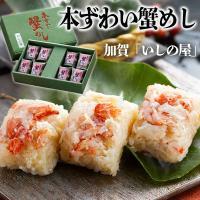 もち米とうるち米を程よくブレンドし、かにのほぐし身を混ぜ込み炊き上げた蟹めしに本ずわいがにを盛付けま...
