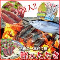 ■内容■ 藁焼き鰹たたき 約350g×3本 たたき用ポン酢×3本  一本釣りにこだわった新鮮な鰹を、...
