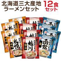 ■内容■ 北海道ラーメン札幌味噌味(麺80g×4、スープ44g×4) 北海道ラーメン旭川醤油味(麺8...
