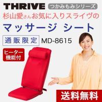 ソファや椅子で気軽に使える、シートマッサージャーです。もみ玉ともみアームが同時に動作することで、肩周...