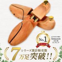 ○長さと幅はバネによる伸縮式を採用。適合サイズ間で調整可能。シワをしっかり伸ばします。 ○靴全体に均...