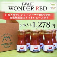 「ふくしまプライド。体感キャンペーン」  大玉トマトを贅沢に使用し食塩無添加の100%トマトジュース...