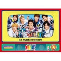 ジャニーズWEST/ジャニーズWEST LIVE TOUR 2019 WESTV!<DVD>(初回仕様)20190710