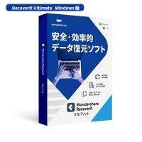 PCがクラッシュしてもデータ復元可能! Wondershare Recoverit Ultimate(Win版)ビデオ・オーディオ復元 HDD、SDカード USB復元 ワンダーシェアー